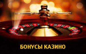 """Бонусы онлайн - казино """"Вулкан"""""""