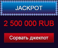 Как обыграть онлайн казино Вулкан - сорви джек-пот!