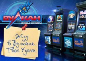 """Игровые автоматы виртуального казино """"Вулкан"""" - стань богаче!"""