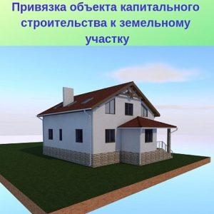 Зачем «привязывать» дом к участку?