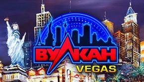 Преимущества игры в онлайн казино Вулкан Вегас